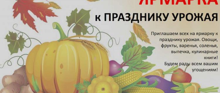 10 October – Harvest festival fair
