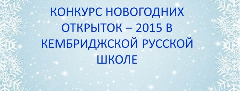 NEW YEAR CARDS COMPETITION 2015