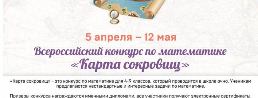 """Конкурс по математике """"Карта сокровищ"""" для учеников 4-9 классов – 30.04.2016"""