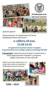 Cambridge Russian School – the 20th Anniversary!