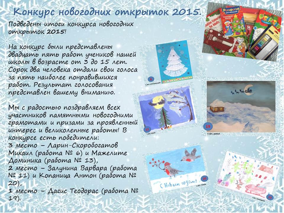Спасибо, муниципальный конкурс новогодняя открытка балаково итоги