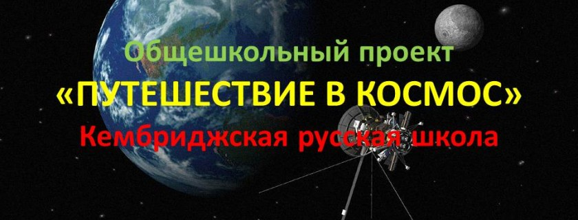 """Project """"Journey to Space"""""""