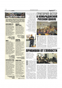 Pulse UK: Oster at Cambridge Russian School