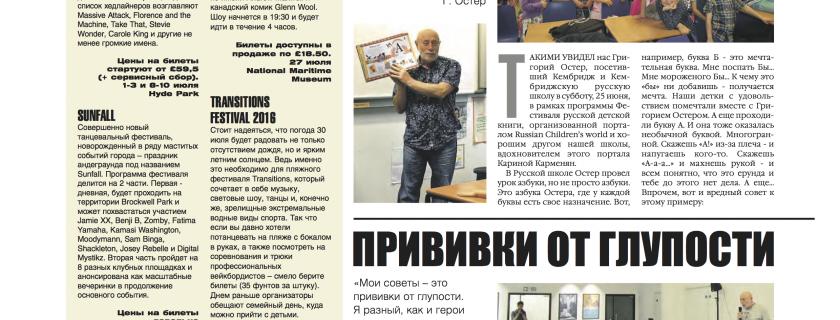 Pulse UK: Остер в Кембриджской русской школе